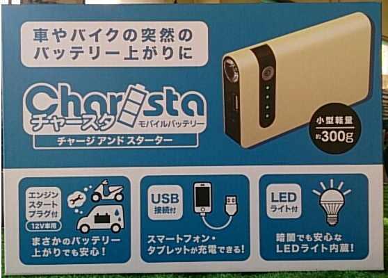 チャージ&スターター モバイルバッテリー