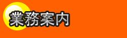 TGS 那須 栃木県 整備 板金 チューニング テクニカルガレージスドウ